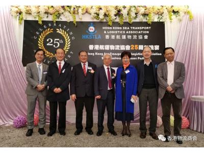 奥玛冯总出席:香港航运物流协会25周年会庆