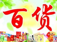 【陕西/西安/灞桥区】寻找500平米托管冷藏仓库