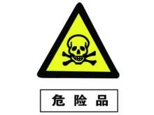 【江苏/扬州】寻找70平米托管危化乙类仓库