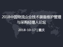 2018中国物流企业技术装备维护管理与采购经理人论坛
