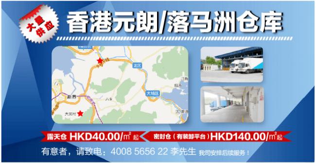 香港元朗落马洲仓库
