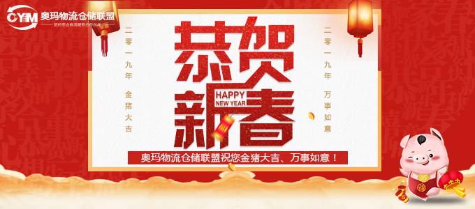 2019--恭贺新春banner--01