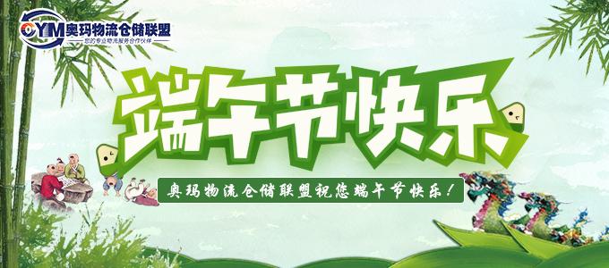 端午节快乐banner