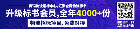 标书会员广告(3.25)