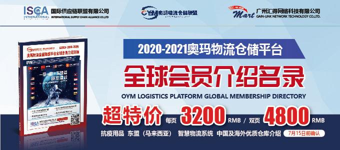2020-2021目录本广告招募