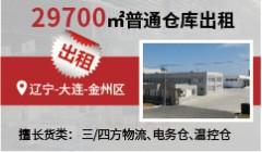 SW011897遼寧-大連-金州區