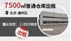 SW032018北京-通州區