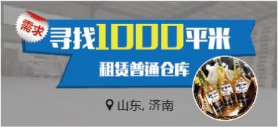 【山东/济南】寻找【1000平米租赁普通仓库】