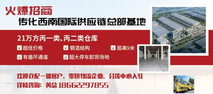 成都传化智慧物流港有限公司-重庆
