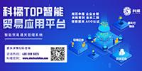 科橘TOP智能贸易应用平台