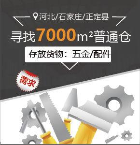 【河北/石家庄/正定县】寻找【7000平米租赁普通仓库】