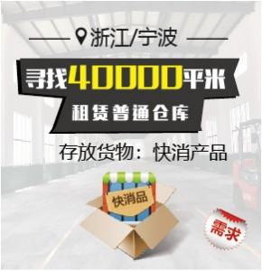 【浙江/宁波】寻找【40000平米租赁普通仓库】