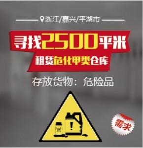 【浙江/嘉兴/平湖市】寻找【5000平米租赁危化甲类仓库】