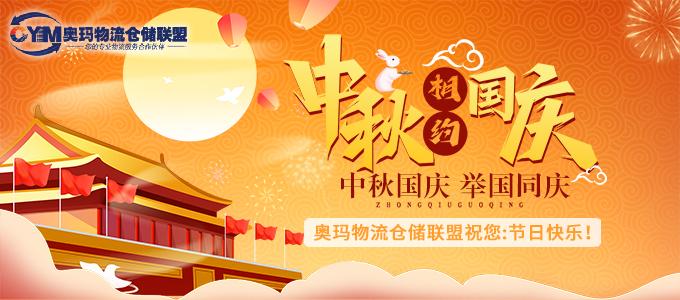 2020年仓储联盟国庆+中秋假期公告