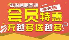 2020年会员VIP充值特惠