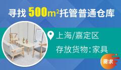 【上海/上海/嘉定区】寻找【500平米托管普通仓库】