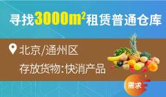 【北京/北京/通州区】寻找【3000平米租赁普通仓库】