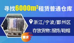 【浙江/宁波/鄞州区】寻找【6000平米租赁普通仓库】