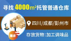 【四川/成都/彭州市】寻找【4000平米租赁普通仓库】