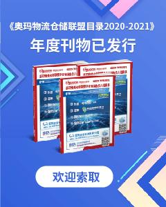 《奥玛物流仓储联盟目录2020-2021》已发行,欢迎 索取!