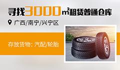 【广西/南宁/兴宁区】寻找【3000平米租赁普通仓库】