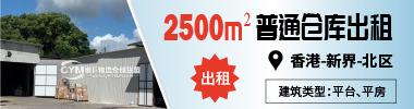 SW036477香港-新界-北区