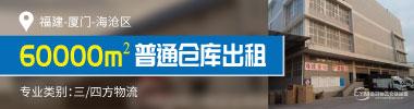 SW002621福建-厦门-海沧区