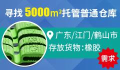 【广东/江门/鹤山市】寻找【5000平米租赁普通仓库】