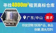 【广东/中山】寻找【4000平米租赁高标仓库】