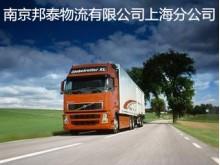 南京邦泰物流有限公司上海分公司