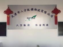 天津市八方纵横物流有限公司
