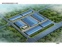 咸阳宝湾国际物流有限公司