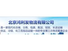北京市鸿利发货运代理服务有限公司