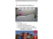 江苏拓必达国际货运代理有限公司