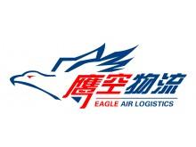 上海鹰空物流有限公司