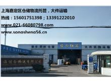 上海佳合国际物流有限公司