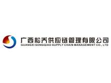 广西松乔供应链管理有限公司