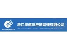 杭州华速供应链管理有限公司