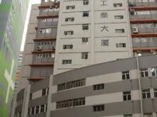 香港/新界/荃湾区仓库出租