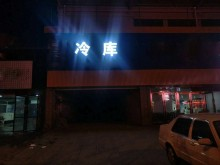 辽宁/大连/甘井子区仓库出租